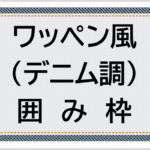 アメブロの記事で使えるの「ワッペン風の囲み枠(デニム調)」16種類
