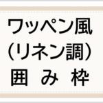 アメブロの記事で使える「ワッペン風の囲み枠(リネン調)」17種類