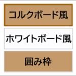 アメブロの記事で使える「コルクボード風、ホワイトボード風の囲み枠」3種類