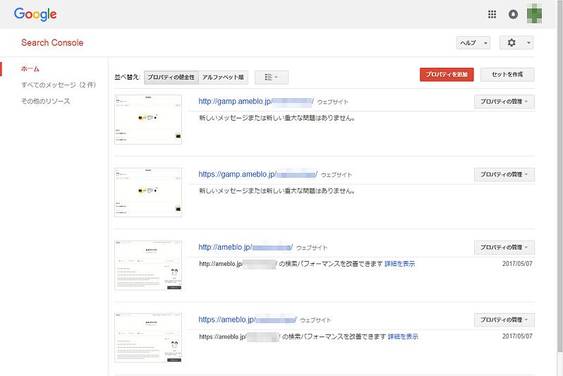 アメブロをGoogleサーチコンソール(Search Console)に登録する方法(後編)