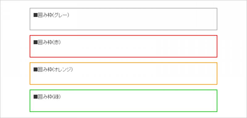 アメブロの記事で使える囲み枠(飾り枠) シンプル