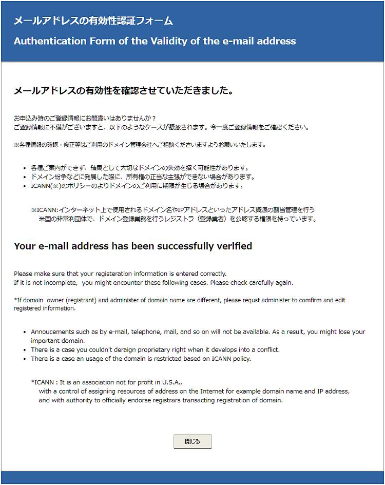 メールアドレスの有効性認証フォーム メールアドレスの有効性を確認させていただきました